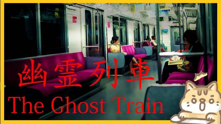 Horror let's play: The Ghost Train   幽霊列車 - Japanese Horror Indie Game Part 1