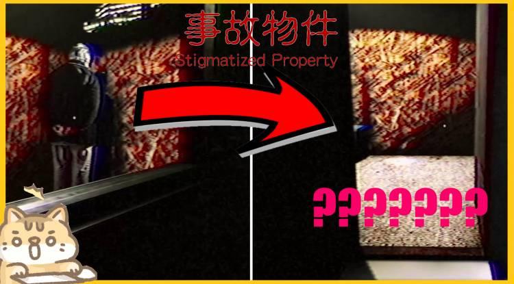 Horror let's play: Stigmatized Property   事故物件 - Japanese Horror Indie Game All Endings